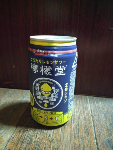 レモン 堂 生産 中止