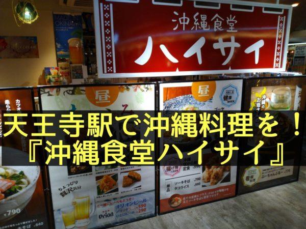 沖縄食堂ハイサイ