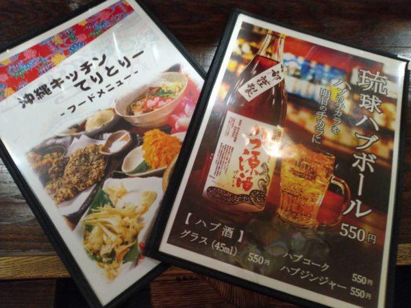 沖縄キッチンてりとりー