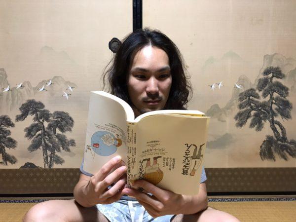 本を逆さまにして読む