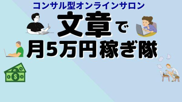 『文章で月5万円稼ぎ隊』ってどんなサロン?